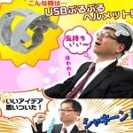 USB шлем для массажа головы