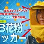 Защитная маска USB Pollen Mas для аллергиков и людей помешанных на чистоте