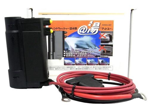 AlphaTherm Windshield Washer Fluid Heater