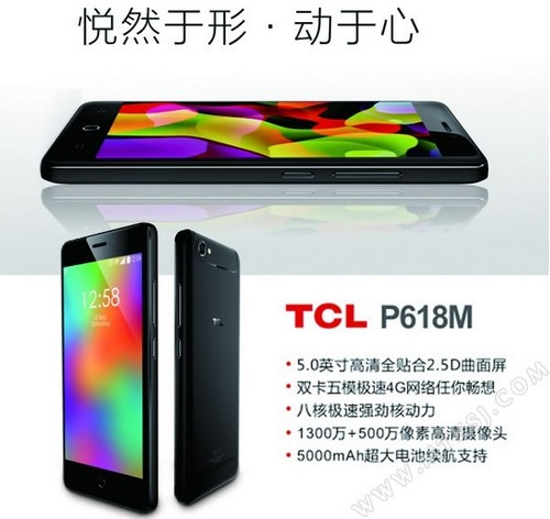 TCL P618M