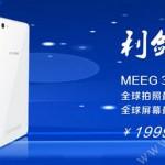 MEEG 306 – первый в мире смартфон с процесором  MediaTek MT6732 на который установлено 3Гб ОЗУ