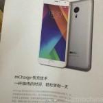 Meizu MX5 будет поддерживать «реактивную» зарядку аккумулятора