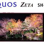 Sharp  анонсировали новый процессор Sharp ZETA с процессором Snapdragon 810 и продвинутым ПО