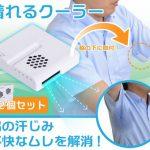 Thanko выпустили вентилятор для подмышек