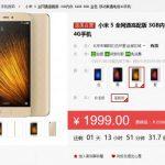 «Extreme» версия смартфона  Xiaomi Mi 5 получила разогнанную версию процессора Snapdragon 820