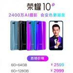 Honor 10 с процессором Kirin 970, 6Гб ОЗУ и 5,84-дюймовым экраном с соотношением сторон 19:9 стоит  415$