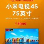 Xiaomi анонсировали 75-дюймовый телевизор Mi TV 4S за  1160$